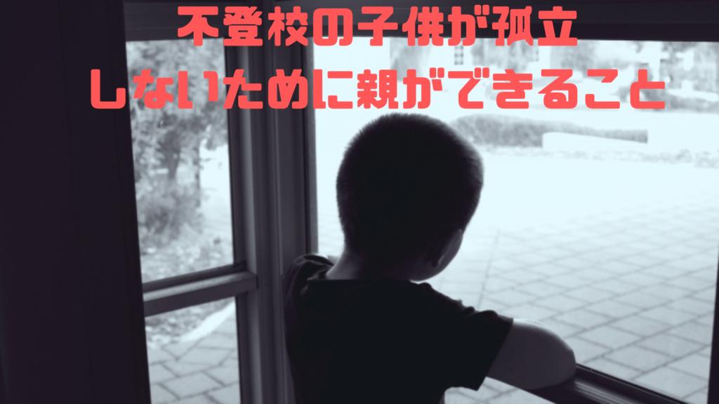 不登校の子供でも友達と遊べるには?孤立しないために親ができること